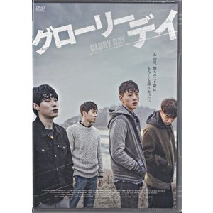 グローリーデイ デラックス版 (DVD) sora3