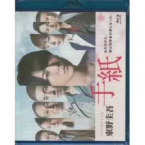 ドラマスペシャル「東野圭吾 手紙」 (Blu-ray) sora3