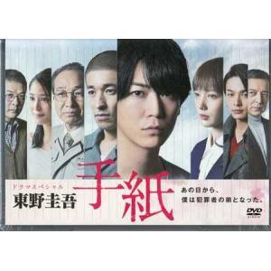 ドラマスペシャル 東野圭吾 手紙 (DVD) sora3