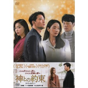 神との約束 DVD-BOX1 (DVD) sora3
