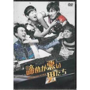 ボイメンステージ 諦めが悪い男たち NEVER SAY NEVER (DVD)|sora3