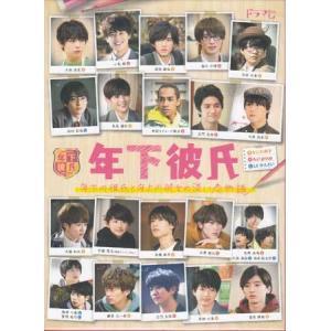 年下彼氏 DVD-BOX (DVD)