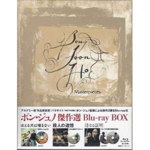 ポン・ジュノ傑作選 Blu-ray BOX (Blu-ray) sora3