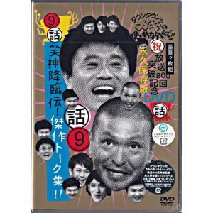 ダウンタウンのガキの使いやあらへんで!!(祝)放送800回突破記念DVD 永久保存版 9(話)笑神降...