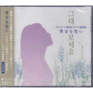 貴方を想い オルゴール韓国ドラマ主題歌 (CD)|sora3