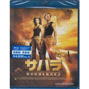 サハラ 死の砂漠を脱出せよ (Blu-ray)