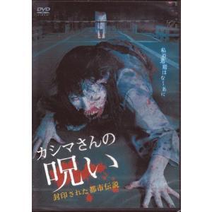 カシマさんの呪い 封印された都市伝説 (DVD)|sora3
