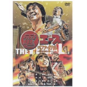 電エース ザ ファイナル 気楽に行きよう (DVD)|sora3