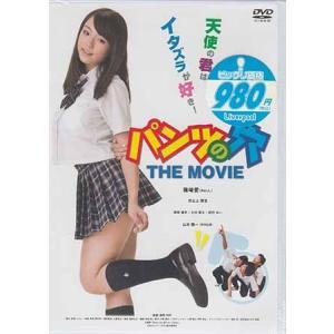 パンツの穴 THE MOVIE (DVD)|sora3