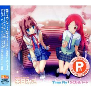Time Fly ひとひらハート 矢田みこ (CD)|sora3