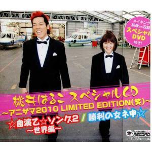 桃井はるこスペシャルCD アニサマ2010 LIMITED EDITION 笑 桃井はるこ