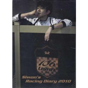 リュ・シウォンのレーシングダイアリー2010 Part.1 (DVD) sora3