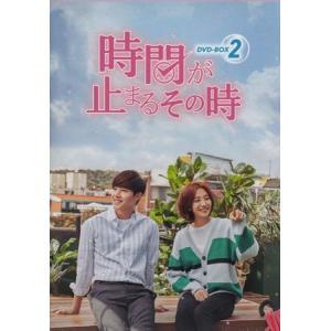 時間が止まるその時 DVD-BOX2 (DVD) sora3