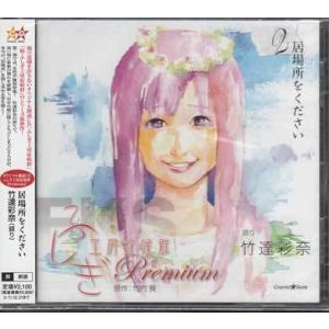 オリジナル朗読CD ふしぎ工房症候群 Premium 2 居場所をください / 竹達彩奈 (CD)|sora3