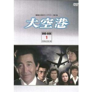 中古 大空港 DVD-BOX PART 1 デジタルリマスター版 (DVD)|sora3