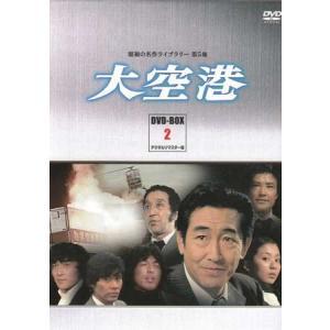 ■タイトル:大空港 DVD-BOX PART 2 デジタルリマスター版 ■監督:井上梅次、舛田利雄、...