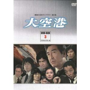 ■タイトル:大空港 DVD-BOX PART 3 デジタルリマスター版 ■監督:井上梅次、舛田利雄、...