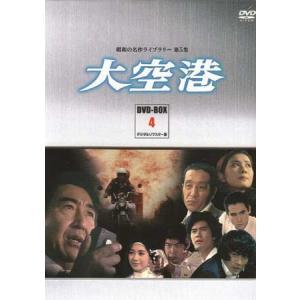 ■タイトル:大空港 DVD-BOX PART 4 デジタルリマスター版 ■監督:井上梅次、舛田利雄、...