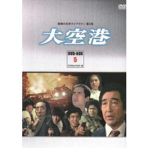■タイトル:大空港 DVD-BOX PART 5 デジタルリマスター版 ■監督:井上梅次、舛田利雄、...