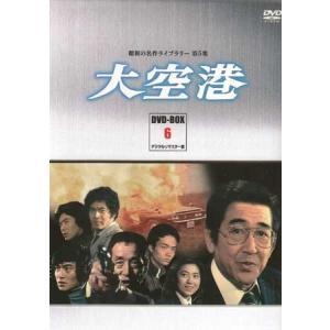 ■タイトル:大空港 DVD-BOX PART 6 デジタルリマスター版 ■監督:井上梅次、舛田利雄、...