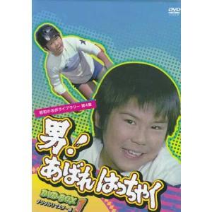 中古 男!あばれはっちゃく DVD-BOX 1 デジタルリマスター版 (DVD)|sora3