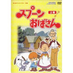 中古 スプーンおばさん DVD-BOX デジタルリマスター版 上巻 (DVD)|sora3