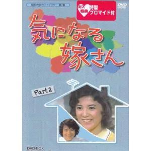 中古 気になる嫁さん DVD-BOX PART2 デジタルリマスター版 (DVD)|sora3