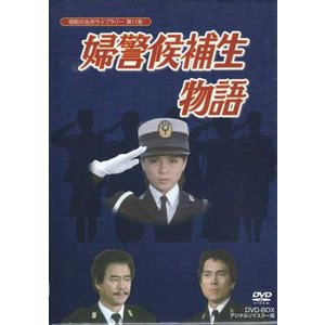 中古 婦警候補生物語 DVD-BOX デジタルリマスター版 (DVD)|sora3
