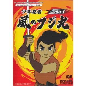 中古 少年忍者風のフジ丸 DVD-BOX1 デジタルリマスター版 (DVD)|sora3