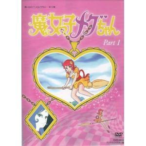 中古 魔女っ子メグちゃん DVD-BOX デジタルリマスター版 Part1 (DVD)|sora3