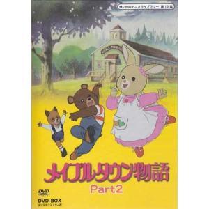 メイプルタウン物語 DVD-BOX デジタルリマスター版 Part2|sora3