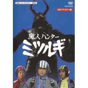 中古 魔人ハンター ミツルギ HDリマスター DVD-BOX (DVD)|sora3