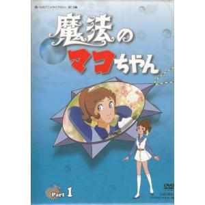 中古 魔法のマコちゃん DVD-BOX デジタルリマスター版 Part1 (DVD)|sora3