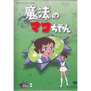 中古 魔法のマコちゃん DVD-BOX デジタルリマスター版 Part2 (DVD)|sora3