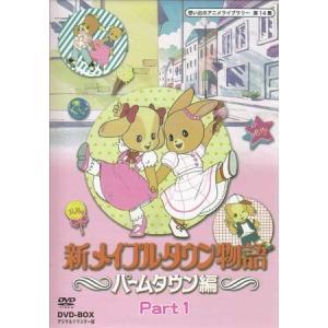 新メイプルタウン物語 パームタウン編 DVD-BOX デジタルリマスター版 Part1|sora3