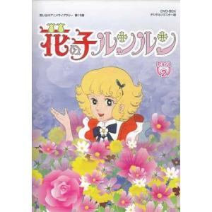 中古 花の子ルンルン DVD-BOX デジタルリマスター版 Part2 (DVD)|sora3