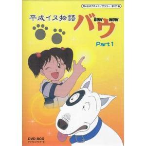 平成イヌ物語バウ DVD-BOX デジタルリマスター版 Part1 sora3