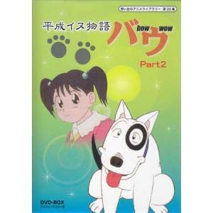平成イヌ物語バウ DVD-BOX デジタルリマスター版 Part2 sora3