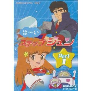 はーいステップジュン DVD-BOX1 デジタルリマスター版 sora3