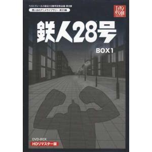 鉄人28号 HDリマスター DVD-BOX  BOX1