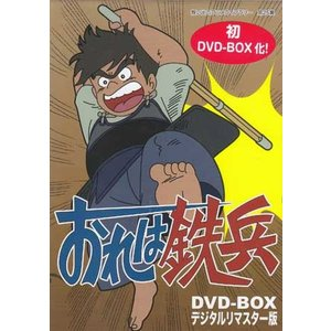 中古 おれは鉄兵 DVD-BOX デジタルリマスター版 (DVD)|sora3
