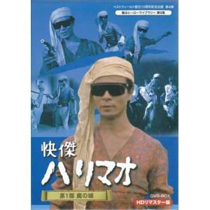 中古 快傑ハリマオ 第1部 魔の城篇 HDリマスター DVD-BOX (DVD)|sora3