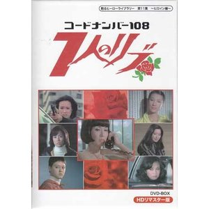 中古 コードナンバー108 7人のリブ HDリマスター DVD-BOX (DVD)