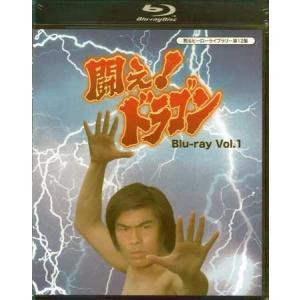 中古 闘え!ドラゴン Vol.1 (Blu-ray)|sora3