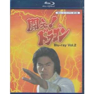 中古 闘え!ドラゴン Vol.2 (Blu-ray)|sora3