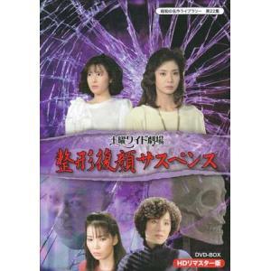 中古 土曜ワイド劇場 整形復顔サスペンス HDリマスター DVD-BOX (DVD)|sora3