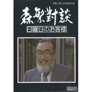 中古 森繁對談 日曜日のお客様 DVD-BOX デジタルリマスター版 (DVD)|sora3