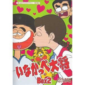 DVD/キッズ/いなかっぺ大将 HDリマスター DVD-BOX BOX2