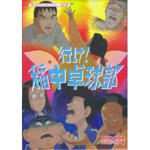 行け 稲中卓球部 DVD-BOX デジタルリマスター版  DVD