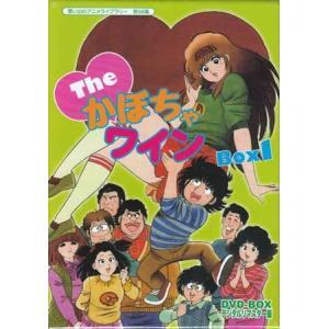 The かぼちゃワイン DVD-BOX1 デジタルリマスター版|sora3